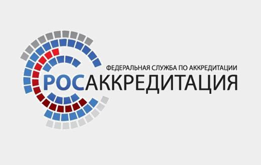 Росаккредитация (Россия/Таможенный союз)