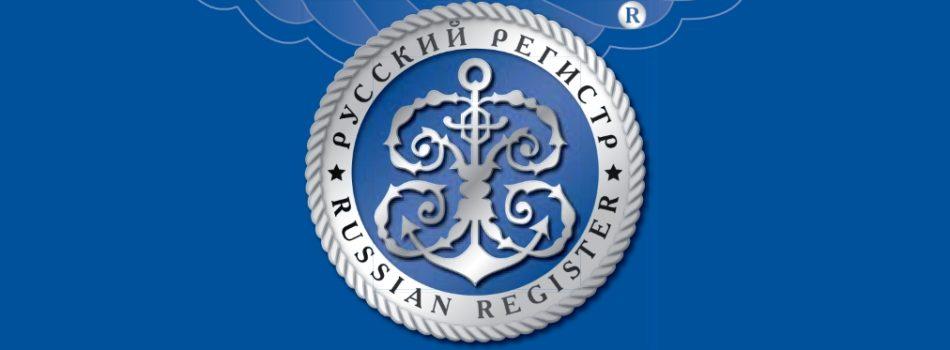 «Русский Регистр»
