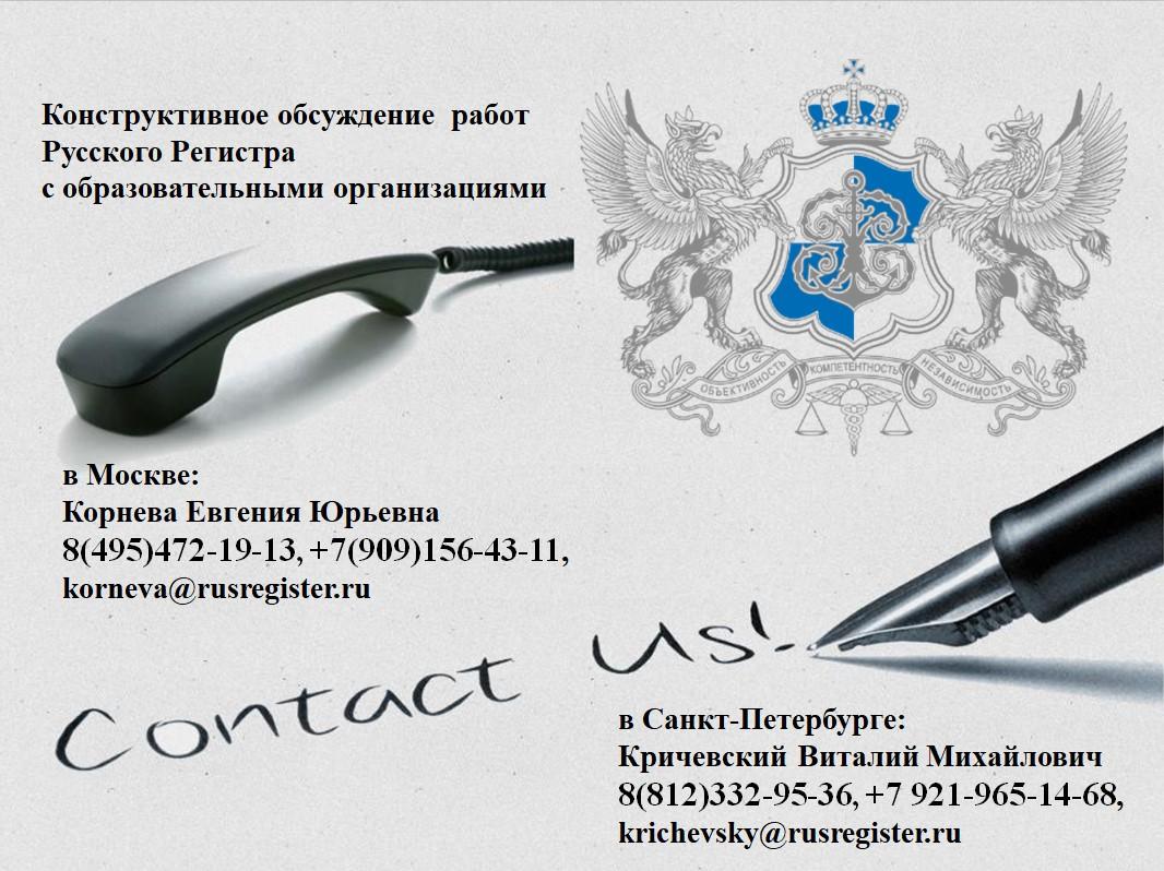 ocenka-kachestva-obrazovaniya-kontakty