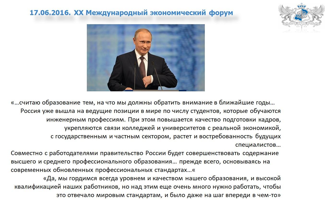 mezhdunarodnyj-ekonomicheskij-forum