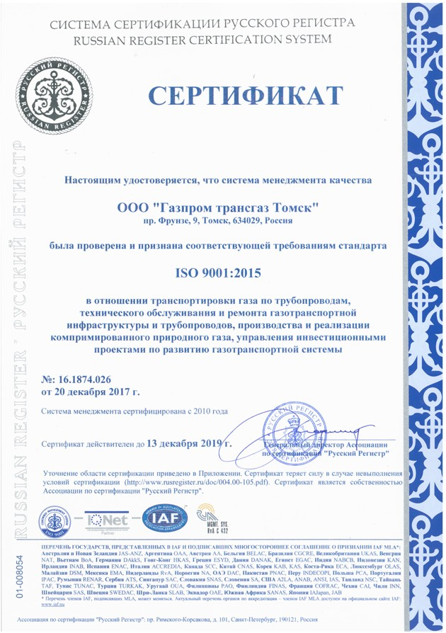 sertifikat-gazprom-transgaz-tomsk