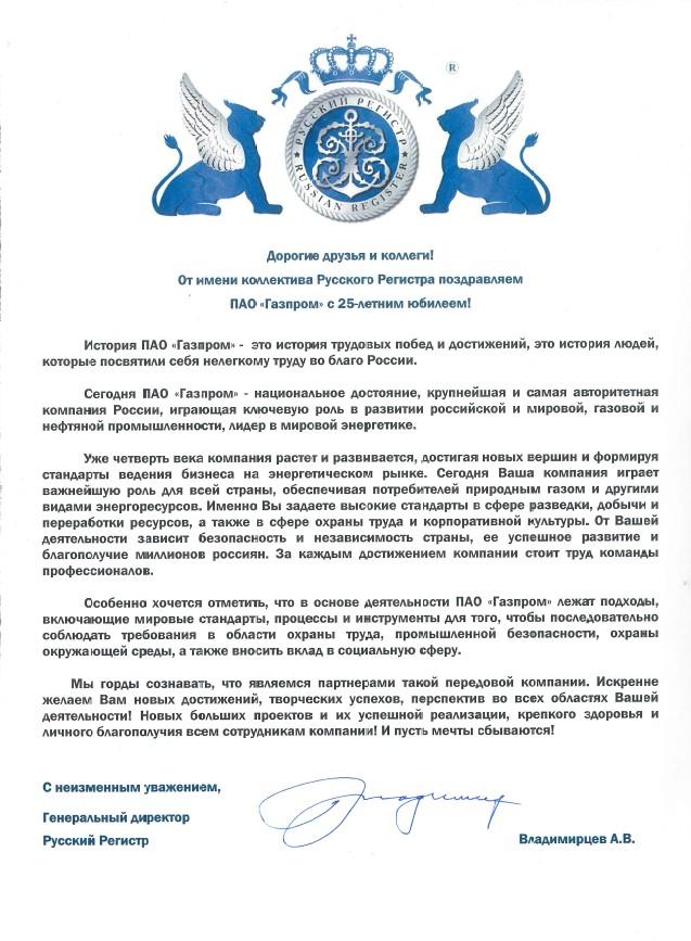 s-25-letiem-gazprom