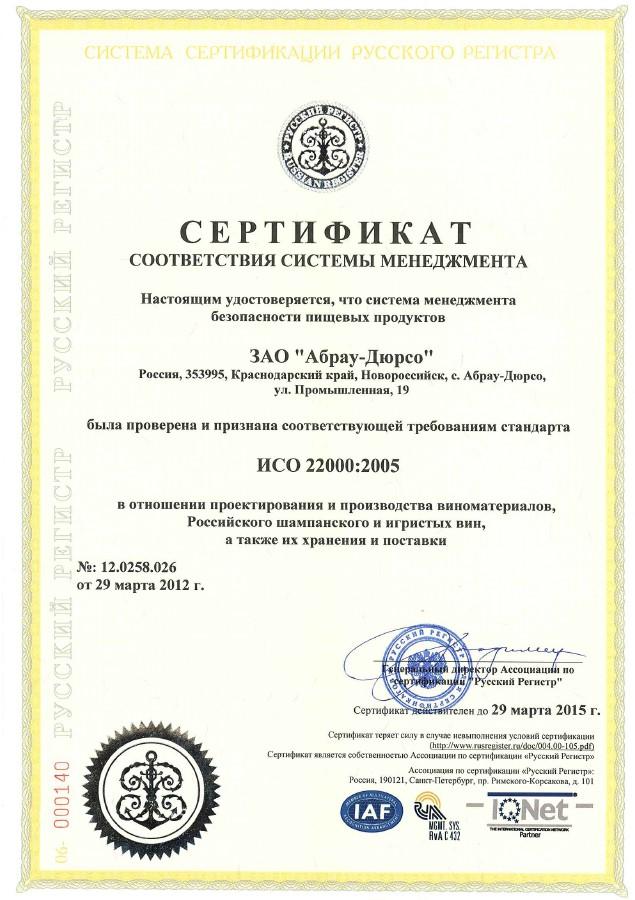 sertifikat-sootvetstviya-menedzhmenta